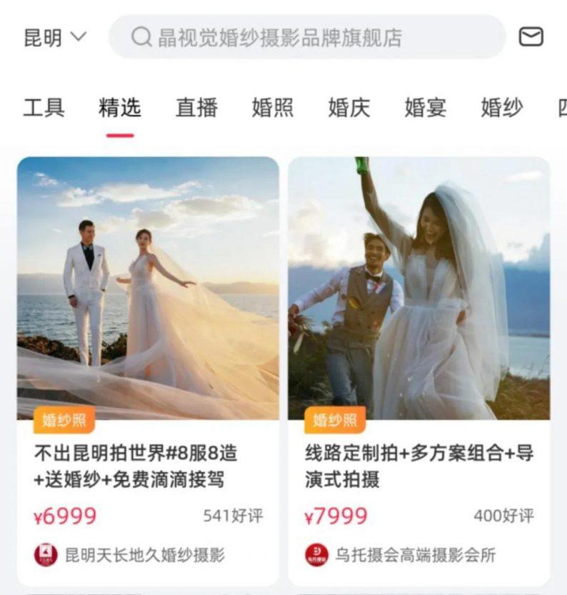 0复购的婚庆产品,如何实现线上增长?  第23张