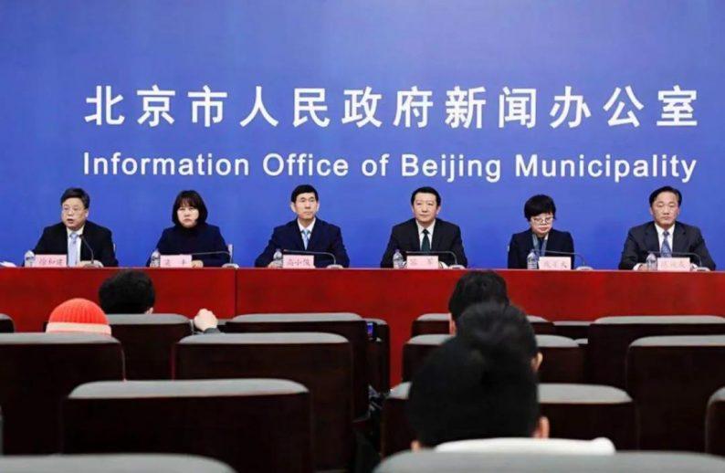北京:春节前后禁止举办群众性庆祝庆典活动  第1张