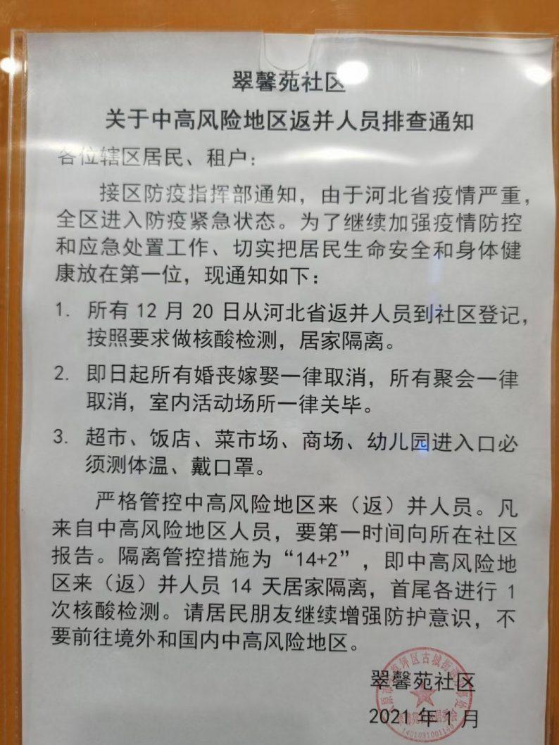 山西太原:翠馨苑社区,所有婚丧嫁娶一律取消  第2张