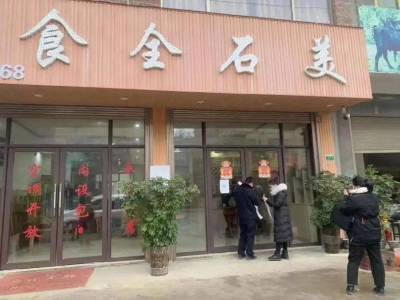 贵州一餐馆违规办酒席被关停!  第4张