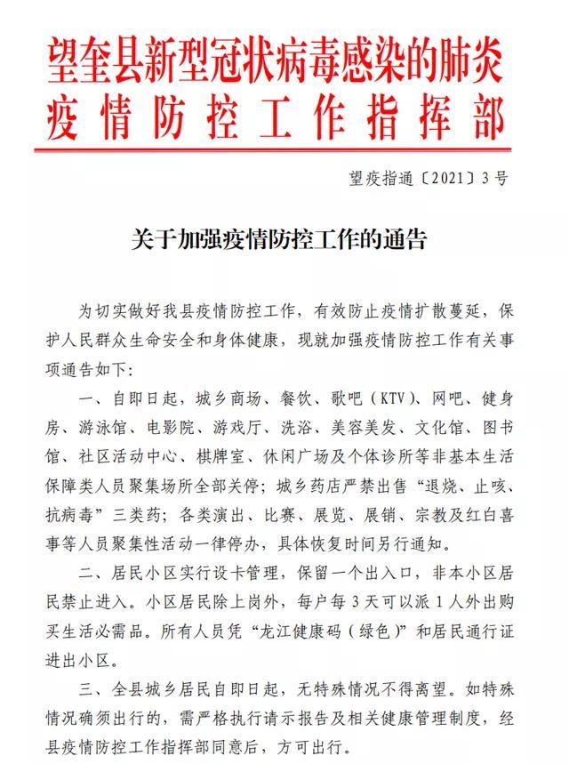 黑龙江望奎:严防聚集,红白喜事等一律停办!  第3张