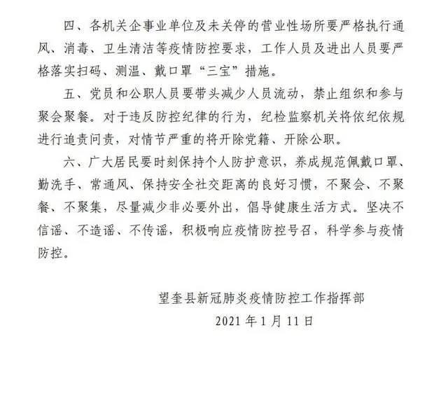 黑龙江望奎:严防聚集,红白喜事等一律停办!  第4张