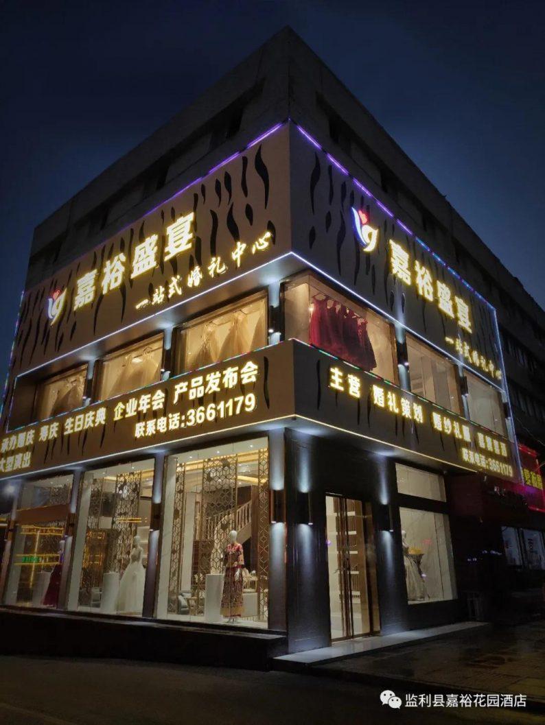 婚礼堂发布:1.5万方!大体量、多风格、高规格的一站式宴会中心  第11张