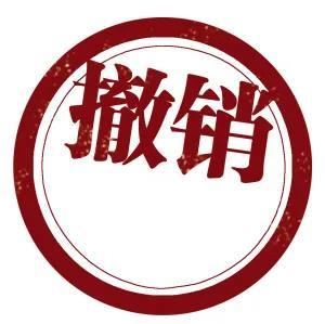 """一地紧急发布""""春节餐饮停业令""""……次日被撤销!  第2张"""