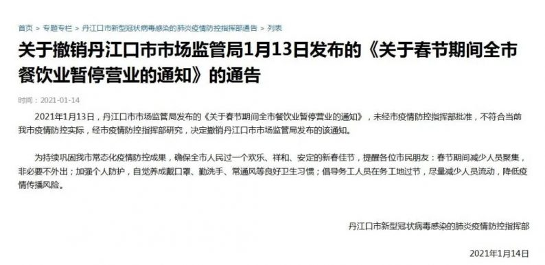 """一地紧急发布""""春节餐饮停业令""""……次日被撤销!  第3张"""