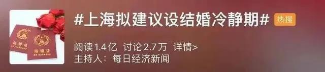 结婚也要冷静期?上海政协委员的建议上热搜!  第2张