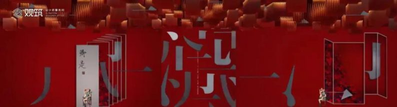 婚礼堂发布:6大宴会厅!观筑设计呈现无锡首家全品类婚礼艺术中心  第8张