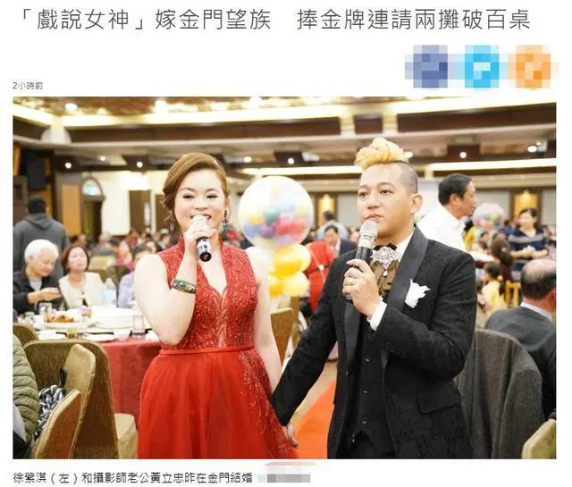 婚宴摆118桌!台湾女星嫁金门望族