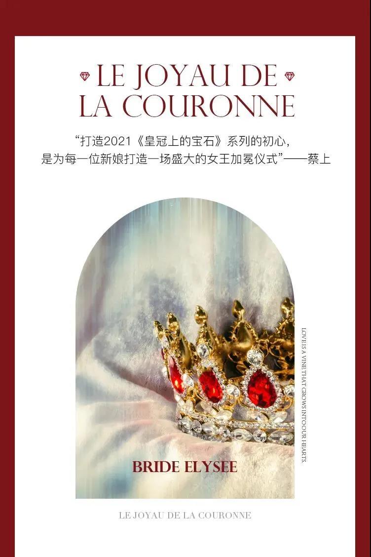 婚礼堂发布:花嫁丽舍X蔡上,打造2021《皇冠上的宝石》