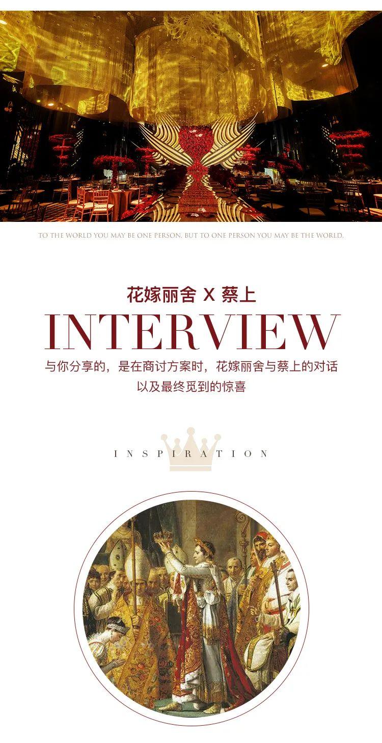 婚礼堂发布:花嫁丽舍X蔡上,打造2021《皇冠上的宝石》  第3张