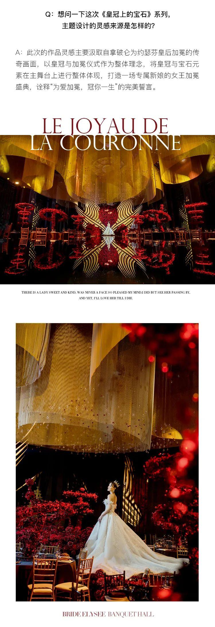 婚礼堂发布:花嫁丽舍X蔡上,打造2021《皇冠上的宝石》  第4张