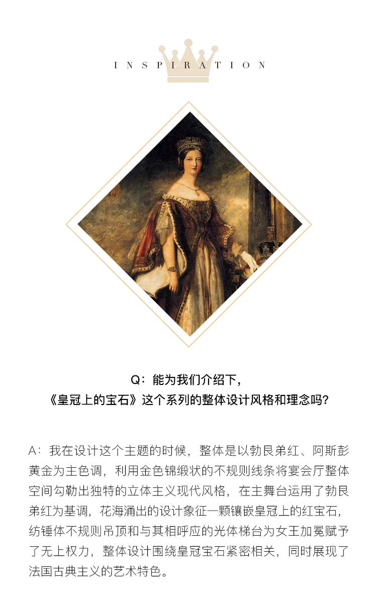 婚礼堂发布:花嫁丽舍X蔡上,打造2021《皇冠上的宝石》  第5张