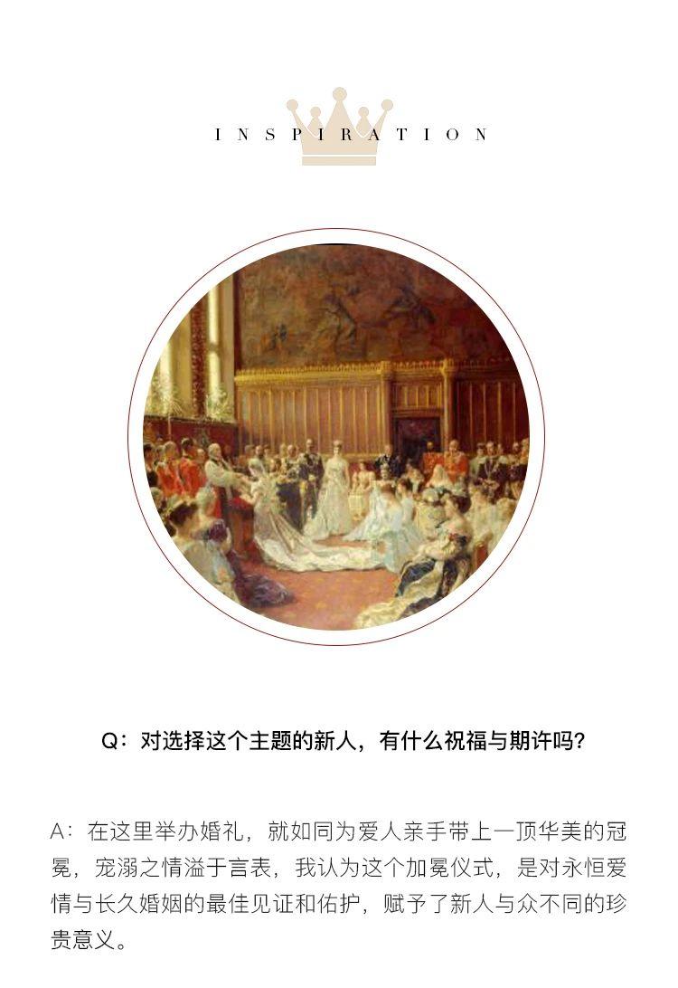 婚礼堂发布:花嫁丽舍X蔡上,打造2021《皇冠上的宝石》  第7张