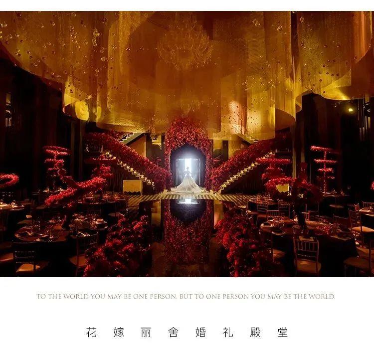 婚礼堂发布:花嫁丽舍X蔡上,打造2021《皇冠上的宝石》  第9张