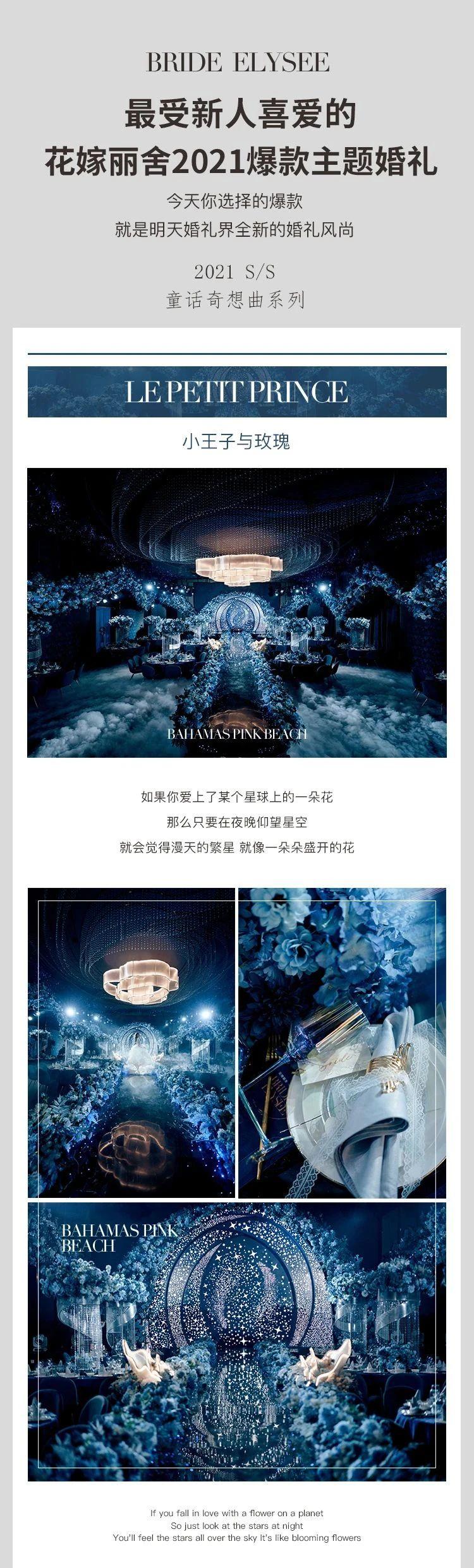 婚礼堂发布:花嫁丽舍X蔡上,打造2021《皇冠上的宝石》  第10张
