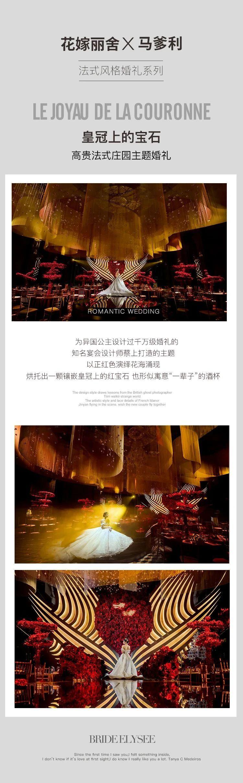 婚礼堂发布:花嫁丽舍X蔡上,打造2021《皇冠上的宝石》  第13张