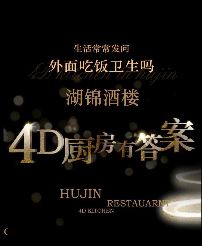 视频:湖锦酒楼4D厨房简介