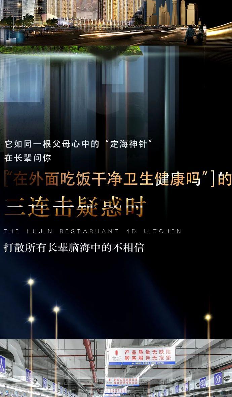视频:湖锦酒楼4D厨房简介  第5张