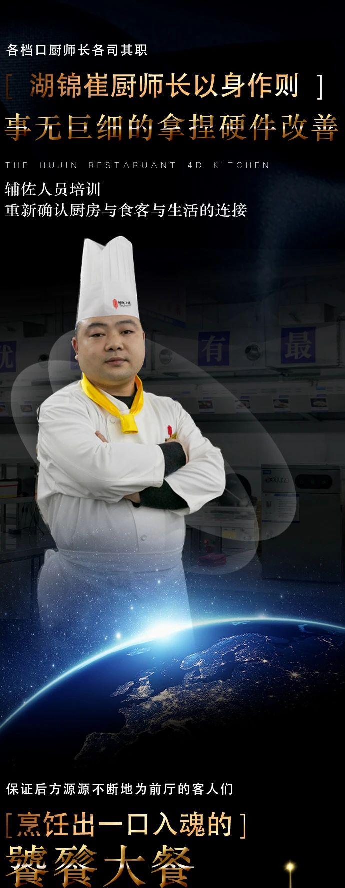 视频:湖锦酒楼4D厨房简介  第9张