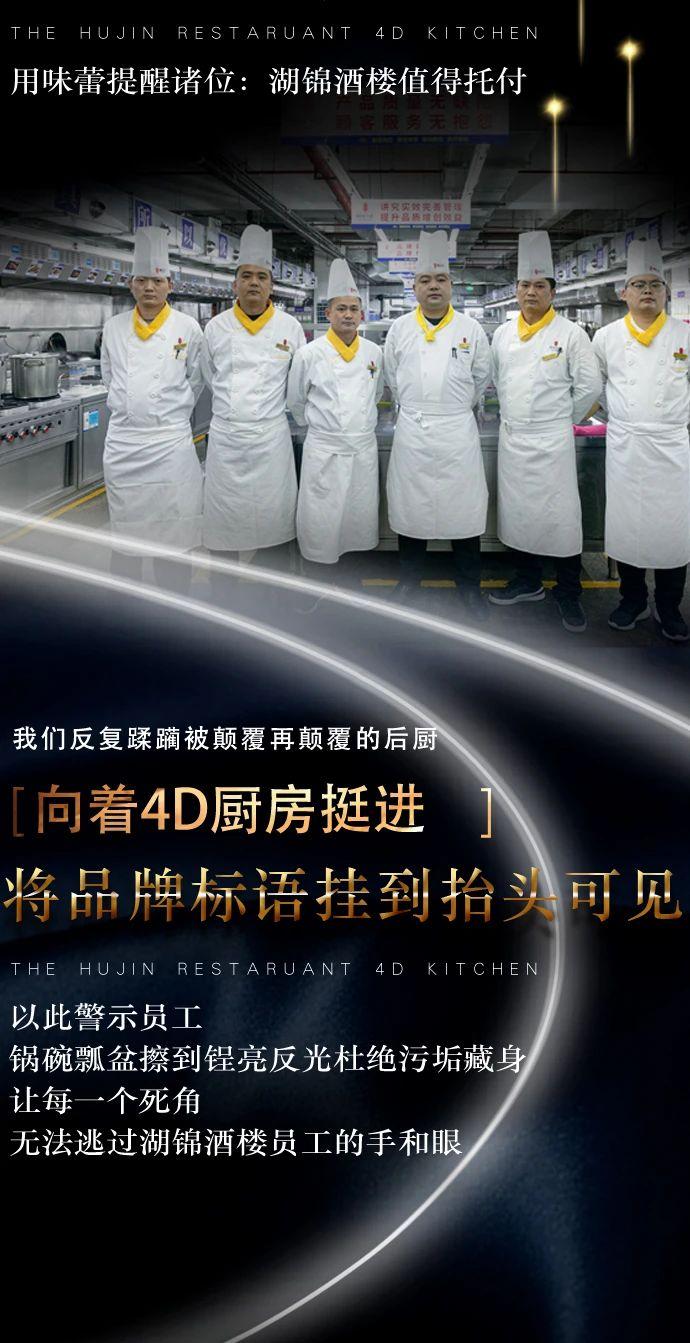 视频:湖锦酒楼4D厨房简介  第10张