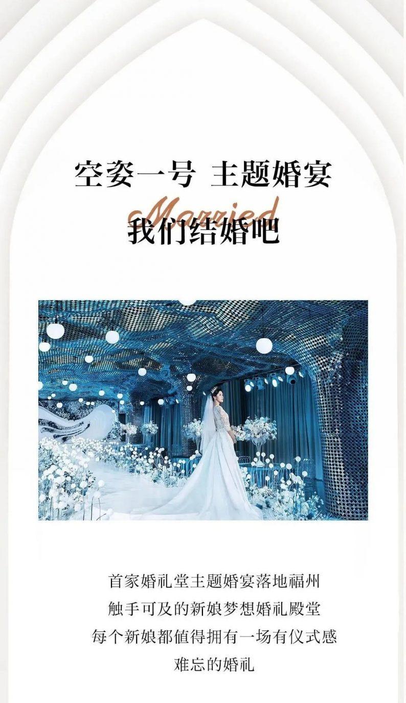 婚礼堂发布:总面积近4000平!福州大型主题婚宴酒楼  第2张