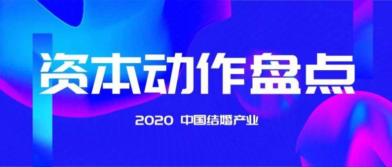 """2020中国结婚产业""""资本动作""""盘点  第1张"""