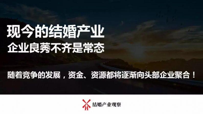 """2020中国结婚产业""""资本动作""""盘点  第7张"""