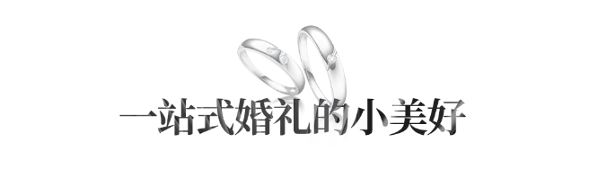婚礼堂发布:年度人气场景!格乐利雅花样主题婚礼艺术厅  第27张