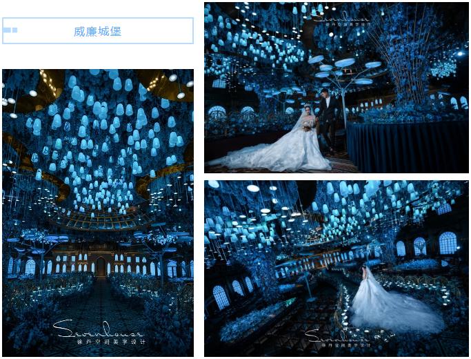 大美婚礼堂:200家经典婚礼堂设计合集  第18张