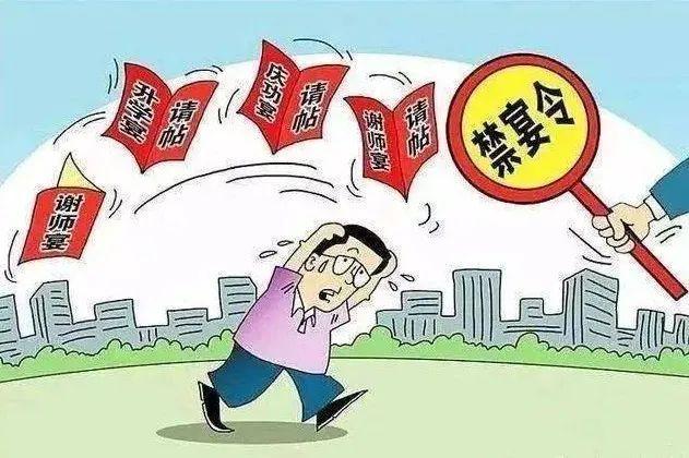 贵州一地婚宴需提前15天申报备案!