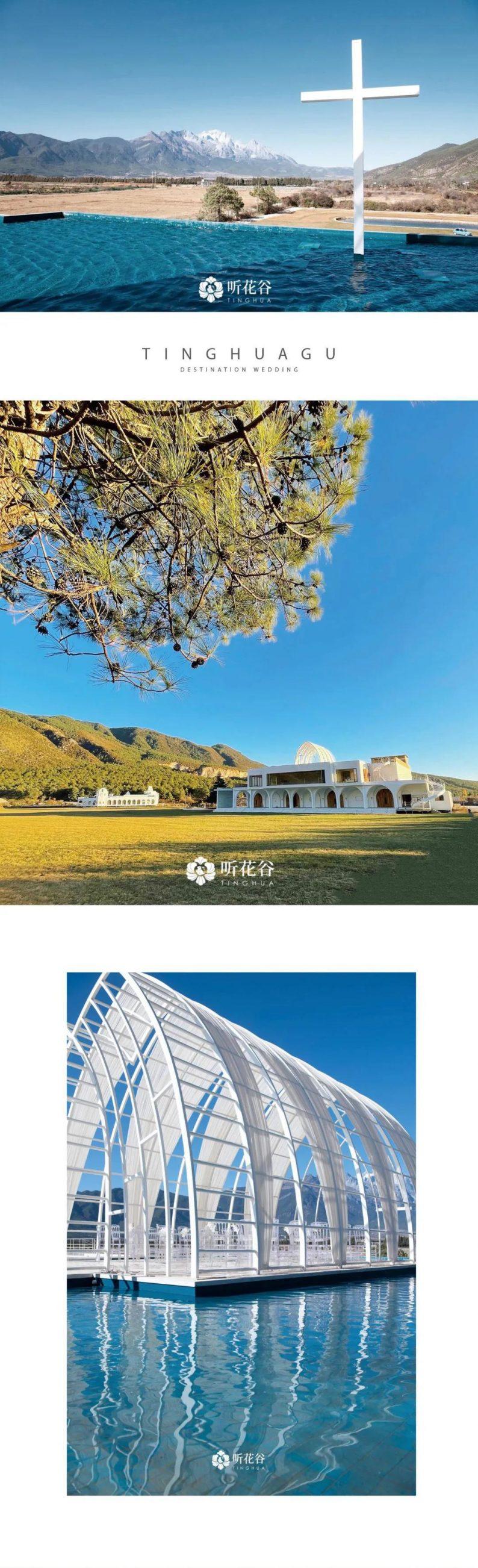 婚礼堂发布:雪山下的圣洁礼堂,丽江婚礼新地标  第3张