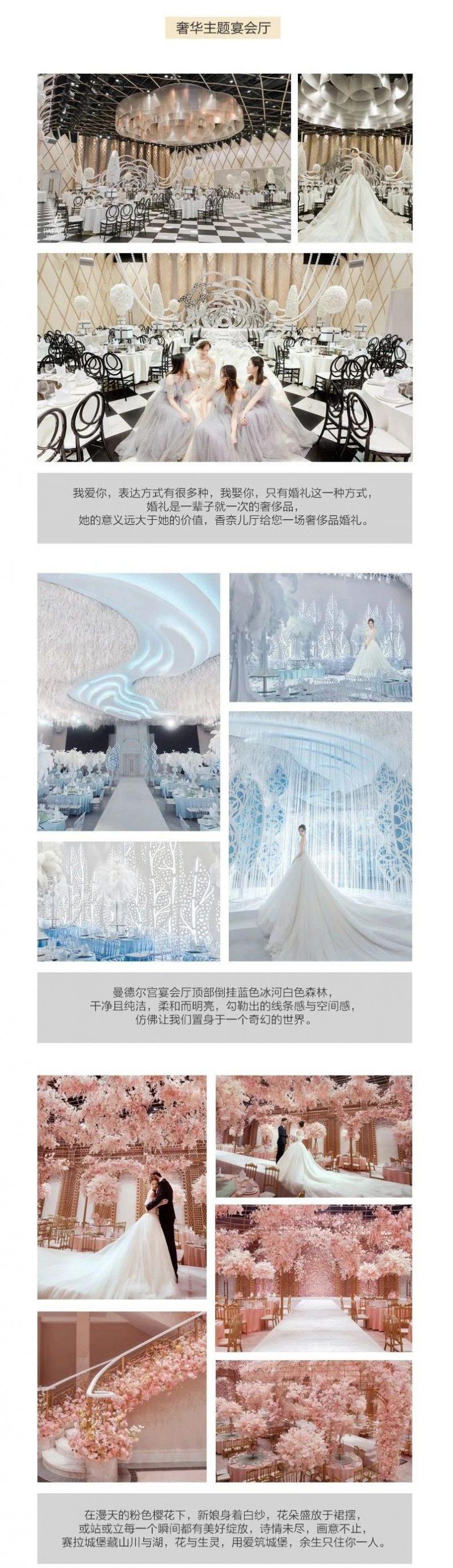 婚礼堂发布:同庆楼帕丽斯婚礼艺术殿堂,3000多平、蔡上设计!  第13张