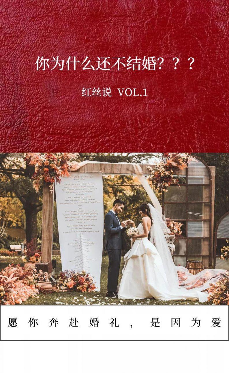 婚礼人也会被催婚吗?