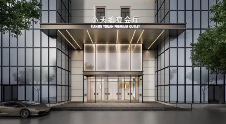 婚礼堂发布:1万平、8大宴会厅!小天鹅酒店管理集团扛鼎力作  第4张