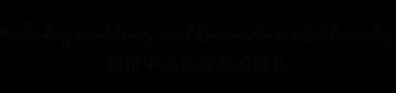 婚礼堂发布:新年首献!皇家花园 x 徐丹,高级感品质婚礼  第2张