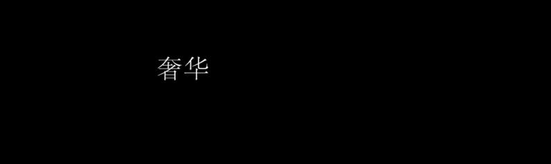 婚礼堂发布:新年首献!皇家花园 x 徐丹,高级感品质婚礼  第9张