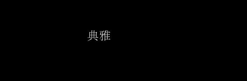 婚礼堂发布:新年首献!皇家花园 x 徐丹,高级感品质婚礼  第15张