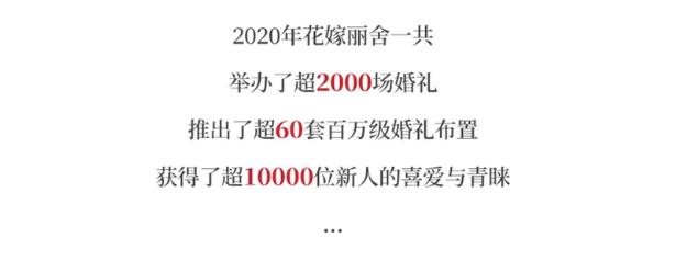 高光盘点!花嫁丽舍2020全年大事记  第13张