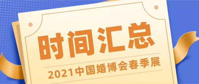 最新!2021中国婚博会春季展时间汇总