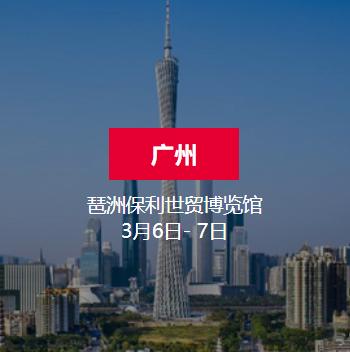 最新!2021中国婚博会春季展时间汇总  第4张