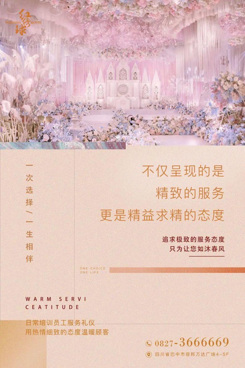 婚礼堂发布:5000平米、4大宴会厅!红绣球礼宴中心简介  第8张