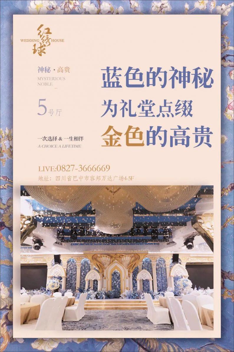 婚礼堂发布:5000平米、4大宴会厅!红绣球礼宴中心简介  第10张