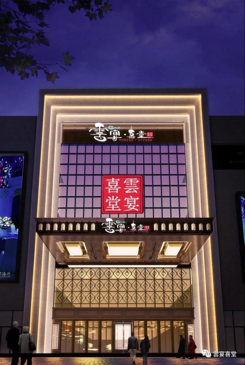 婚礼堂发布:7大主题宴会厅!郑州雲宴喜堂简介