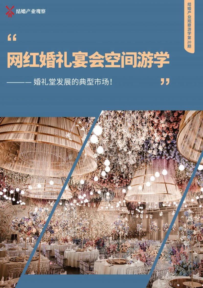 报名已经过半!3.30-31婚礼堂南京游学  第2张