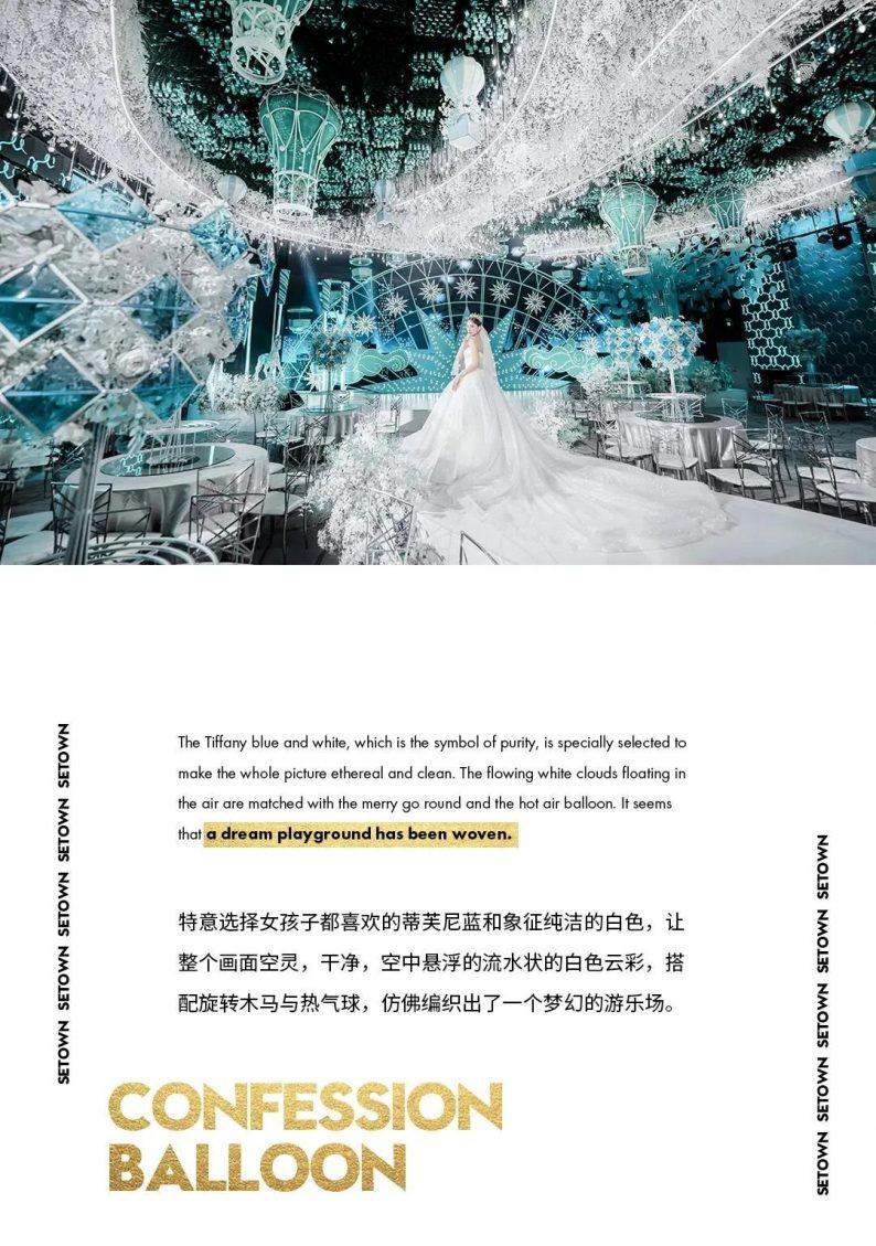 婚礼堂发布:8大宴会厅、徐丹打造!国内一流潮牌婚礼堂  第2张