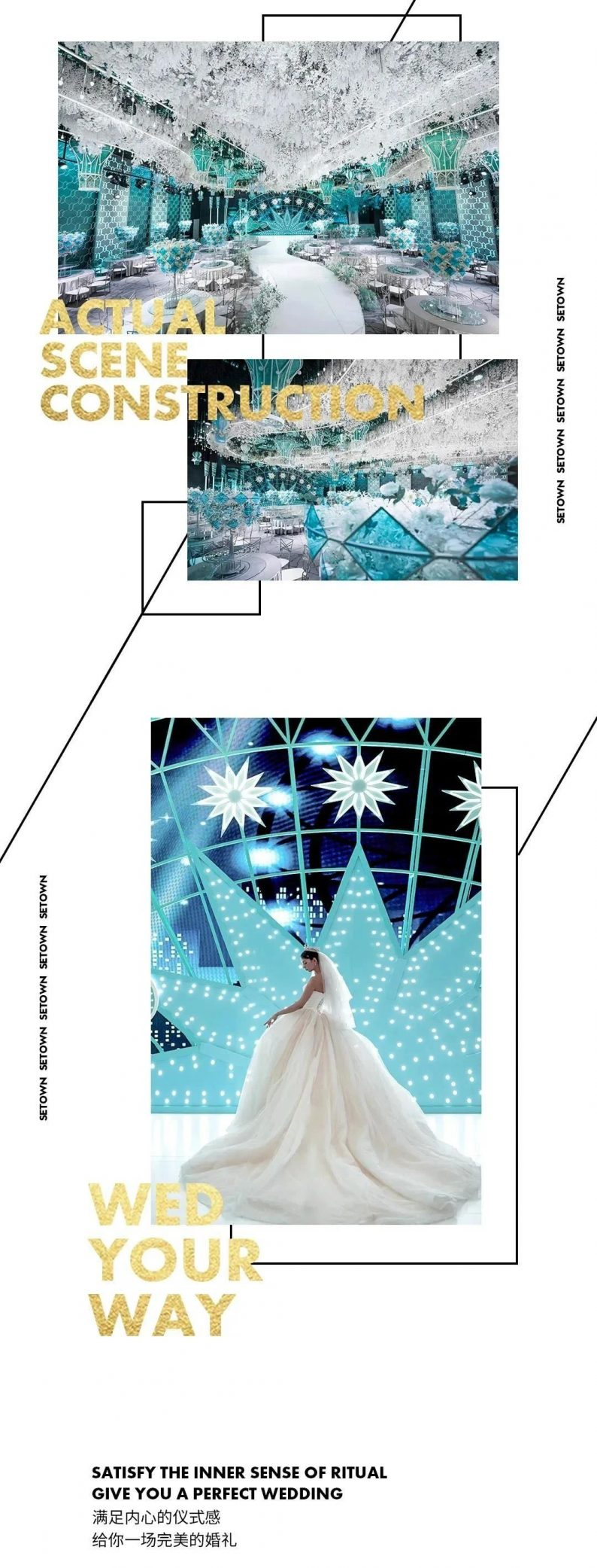 婚礼堂发布:8大宴会厅、徐丹打造!国内一流潮牌婚礼堂  第3张