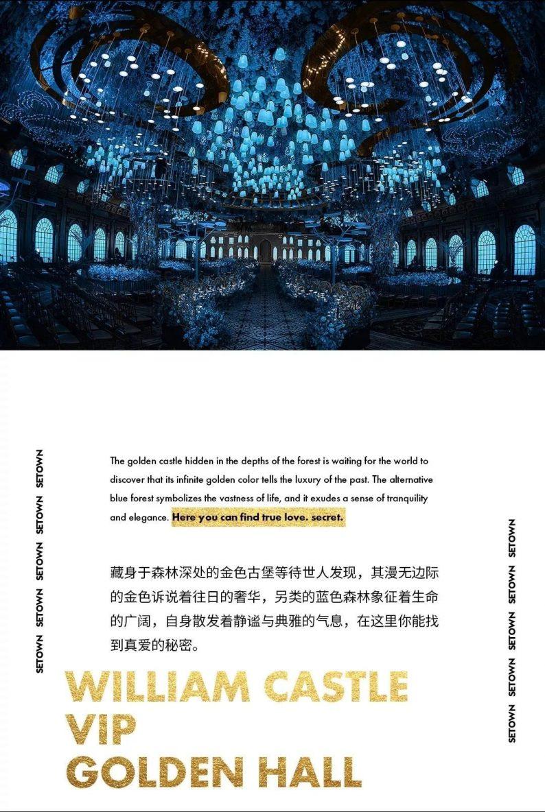 婚礼堂发布:8大宴会厅、徐丹打造!国内一流潮牌婚礼堂  第4张
