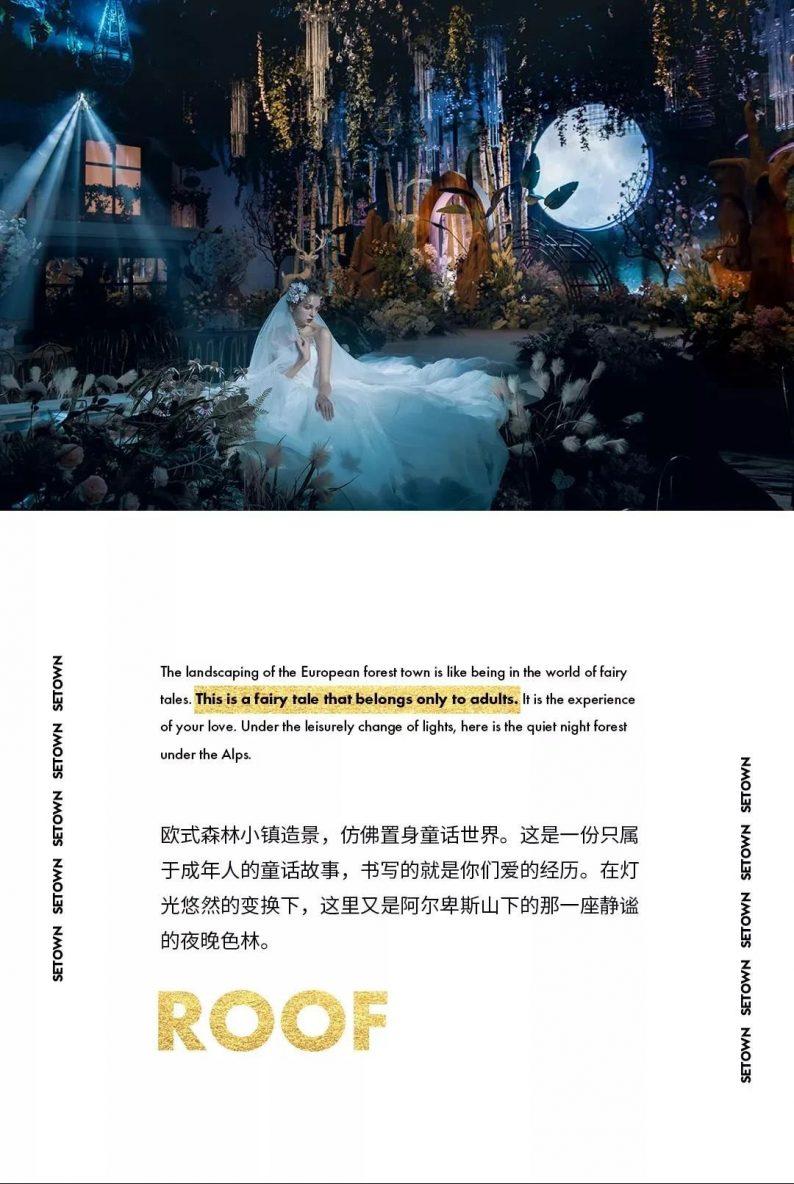 婚礼堂发布:8大宴会厅、徐丹打造!国内一流潮牌婚礼堂  第7张