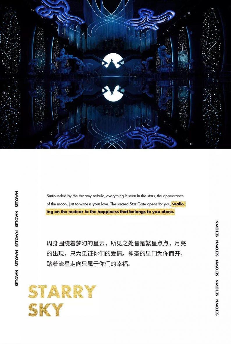 婚礼堂发布:8大宴会厅、徐丹打造!国内一流潮牌婚礼堂  第13张