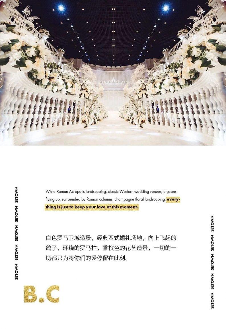 婚礼堂发布:8大宴会厅、徐丹打造!国内一流潮牌婚礼堂  第22张